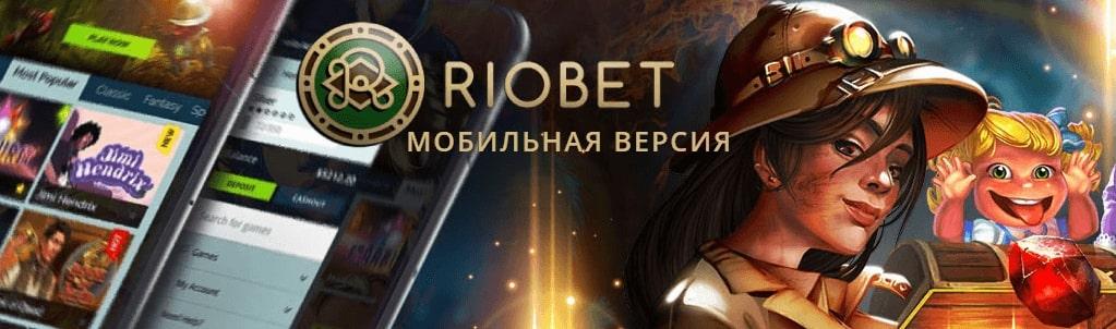 Интернет-казино Риобет мобильная версия