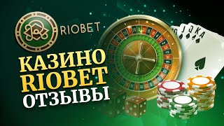 Онлайн-казино Riobet реальные отзывы
