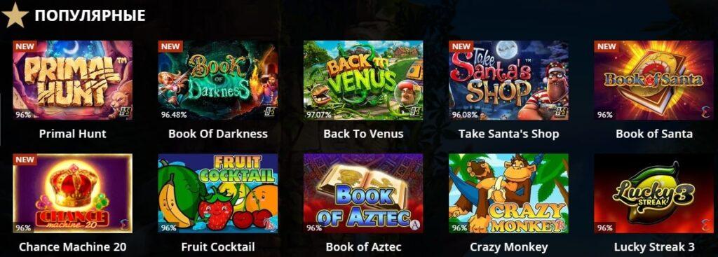 Онлайн-казино RioBet игровые автоматы с бесплатными спинами