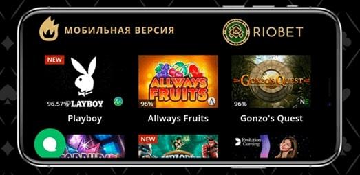 Казино Riobet с вариантами игр для смартфона